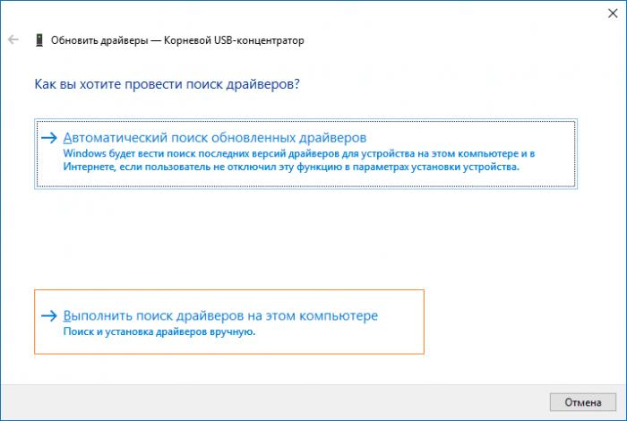 Nazhimaem-po-ssylke-ruchnogo-poiska-drajverov.png