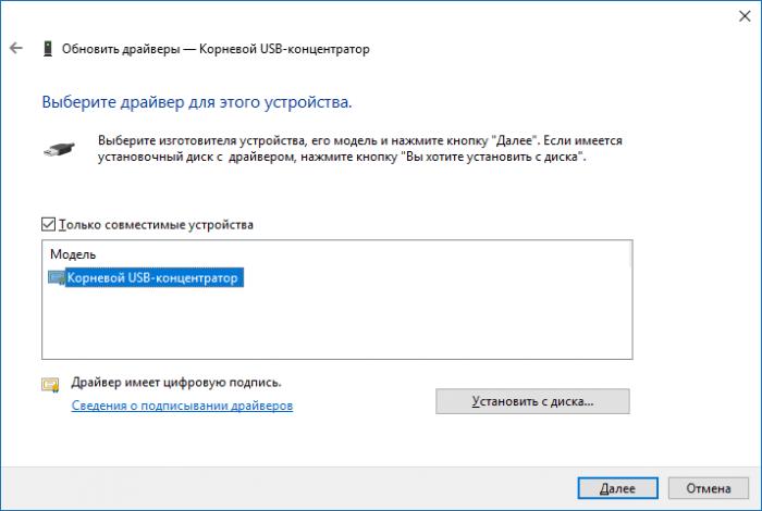 Vydeljaem-Kornevoj-USB-koncentrator-nazhimaem-Dalee-.png