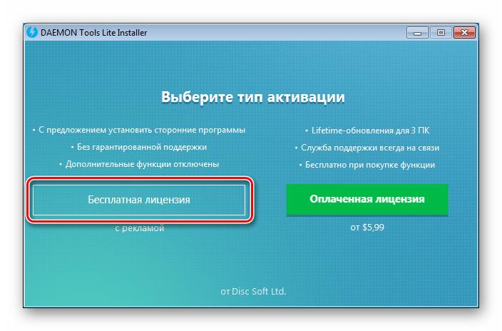 Perehod-k-ustanovke-besplatnoj-versii-programmy-Daemon-Tools-Lite-v-Windows-7.png