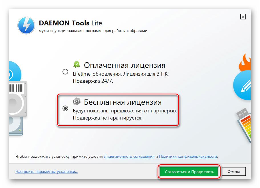 Povtornyj-vybor-besplatnoj-versii-programmy-Daemon-Tools-Lite-v-Windows-7.png