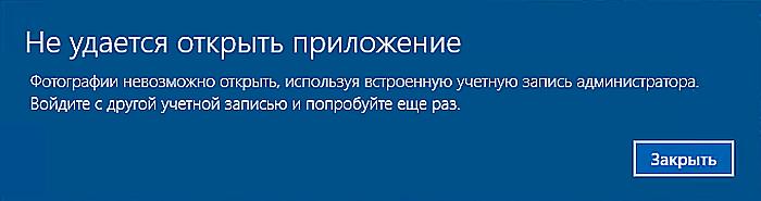 Administrator-zablokiroval-vypolnenie-jetogo-prilozhenija-Windows-10-1.png