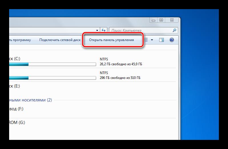 Zapusk-Paneli-upravleniya-iz-okna-Moy-kompyuter-na-OS-Windows-7.png