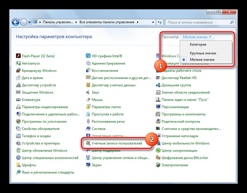 Vyibor-Upravleniya-uchetnyimi-zapisyami-v-okne-Paneli-upravleniya-v-OS-Windows-7.png