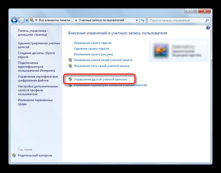 Vyibor-Upravleniya-drugoy-uchetnoy-zapisyu-v-OS-Windows-7.png