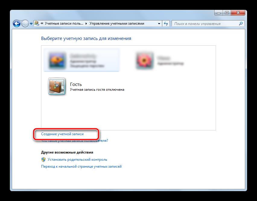 Sozdanie-novoy-uchetnoy-zapisi-v-OS-Windows-7.png