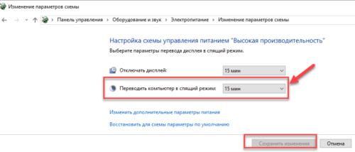 perevod-kompyutera-windows-10-v-spyashhiy-rezhim-500x214.png