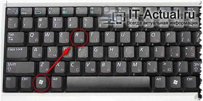 Combination-of-keys-WIN-plus-R-1.jpg