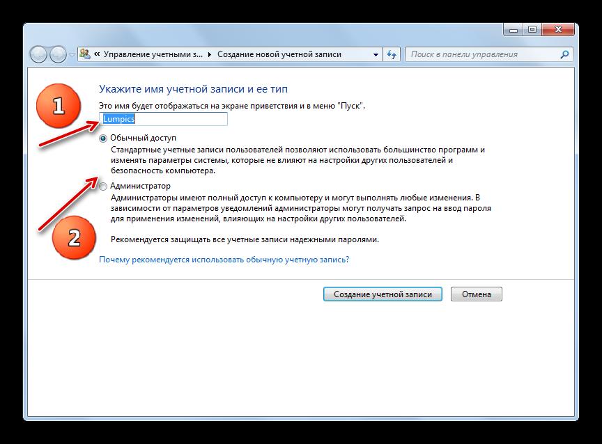 Zadanie-nastroek-sozdavaemoy-uchetnoy-zapisi-v-OS-Windows-7.png