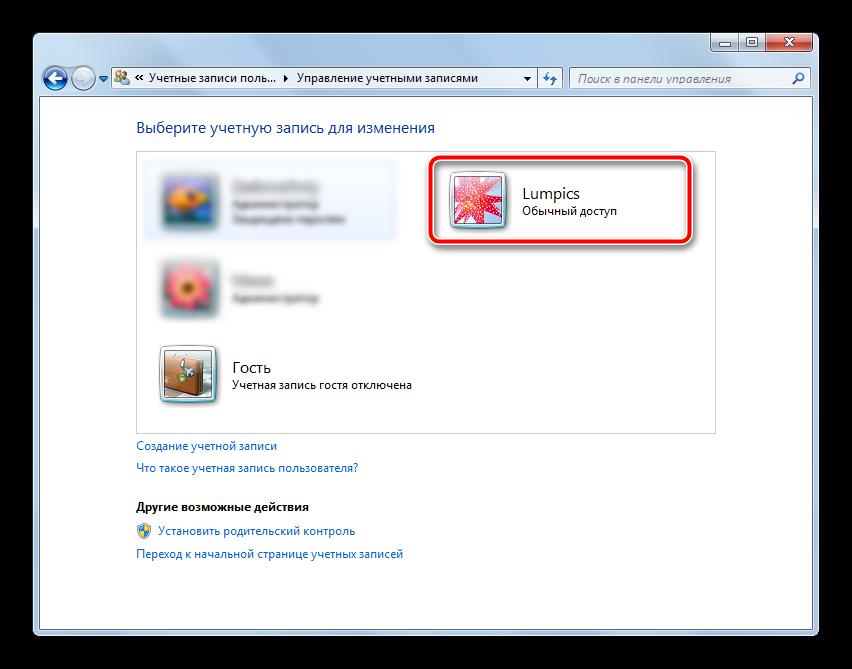 Otobrazhenie-sozdannoy-uchetnoy-zapisi-v-spiske-polzovateley-v-OS-Windows-7.png