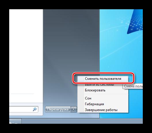 Smena-polzovatelz-cherez-menyu-Pusk-na-OS-Windows-7.png
