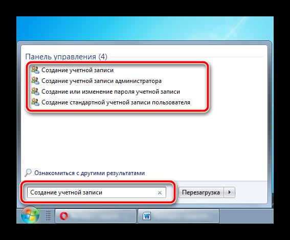 Sozdanie-uchetnoy-zapisi-s-pomoshhyu-menyu-Pusk-v-OS-Windows-7.png