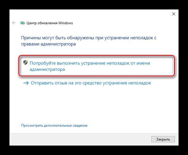 zapusk-sredstva-ustraneniya-nepoladok-pri-obnovlenii-windows-s-pravami-administratora.png
