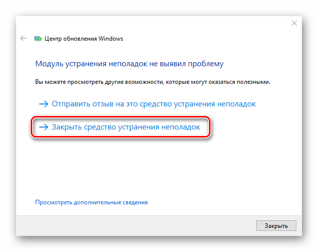 zavershenie-raboty-sredstva-ustraneniya-nepoladok-pri-obnovlenii-windows.png