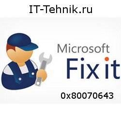 0x80070643.jpg