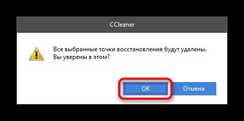 Podtverzhdenie-udaleniya-tochki-vosstanovleniya-v-CCleaner.png