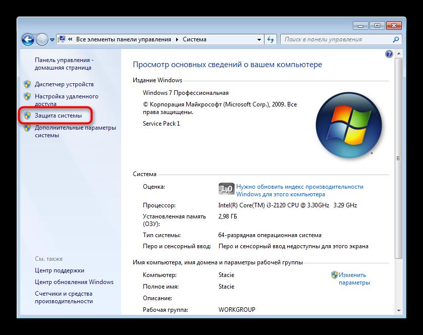 Razdel-Zashhita-sistemyi-v-Svoystvah-sistemyi-Windows-7.png