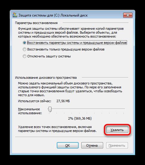 Udalenie-vseh-tochek-vosstanovleniya-v-Windows-7.png