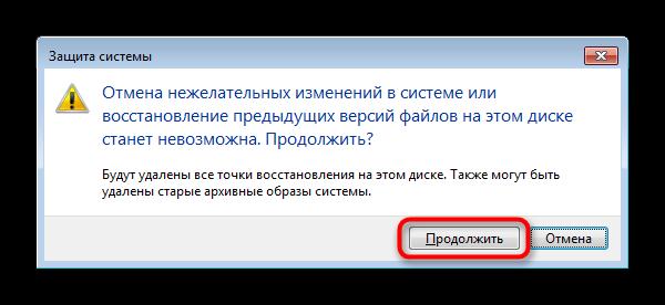 Podtverzhdenie-udaleniya-vseh-tochek-vosstanovleniya-Windows-7.png