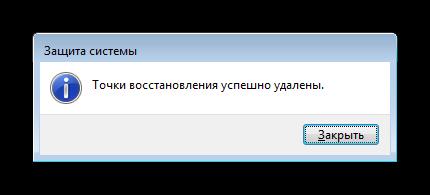 Uvedomlenie-ob-udalenii-vseh-tochek-vosstanovleniya-v-Windows-7.png