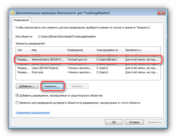 nastrojka-razreshenij-novogo-vladelcza-dlya-udaleniya-fajlov-i-papok-ot-imeni-administratora.png