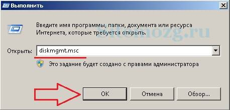 komanda-perexoda-k-ypravleniu-diskami.jpg