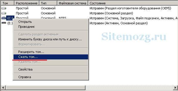 kak-sozdat-razdel-na-jestkom-diske-2.jpg