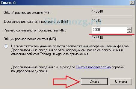 kak-sozdat-razdel-na-jestkom-diske-3.jpg