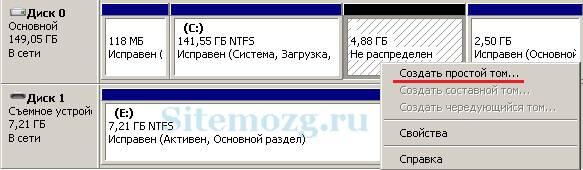 kak-sozdat-razdel-na-jestkom-diske-5.jpg