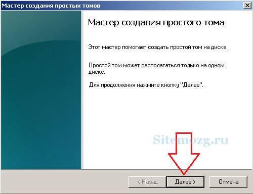 kak-sozdat-razdel-na-jestkom-diske-6.jpg