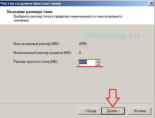 kak-sozdat-razdel-na-jestkom-diske-7.jpg