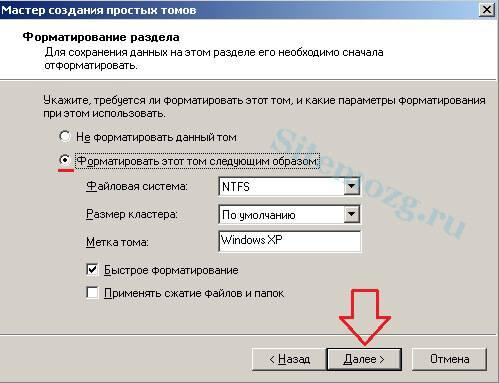 kak-sozdat-razdel-na-jestkom-diske-9.jpg