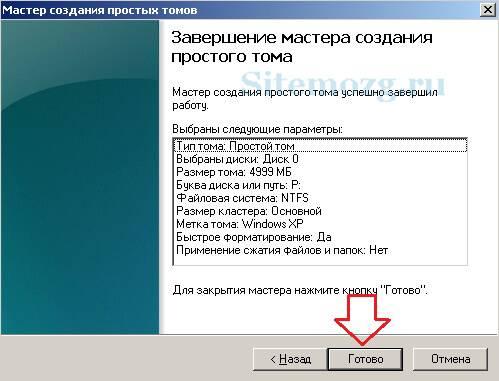 kak-sozdat-razdel-na-jestkom-diske-10.jpg