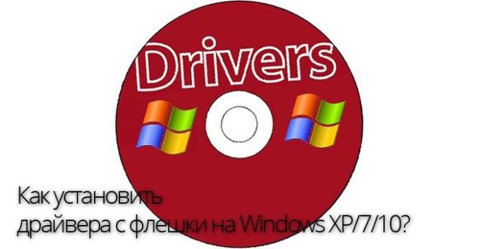 Kak-ustanovit-drajvera-s-fleshki-na-Windows.jpg