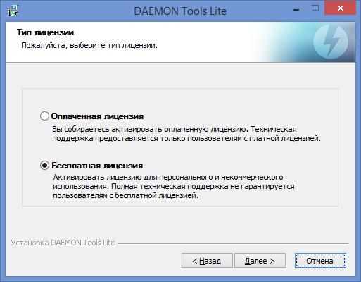ustanovka-daemon-tools.png