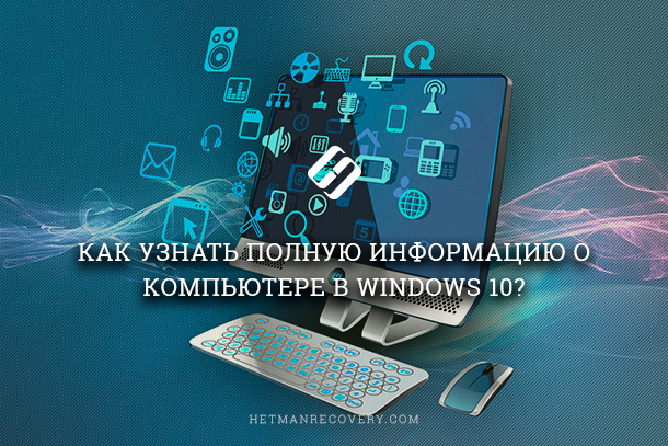 how-do-i-find-out-all-the-information-about-a-computer-in-windows-10.png