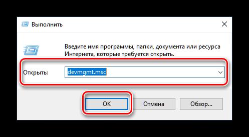 Otkryt-dispetcher-ustrojstv-cherez-okno-Vypolnit-dlya-polnoj-deinstallyaczii-drajvera.png