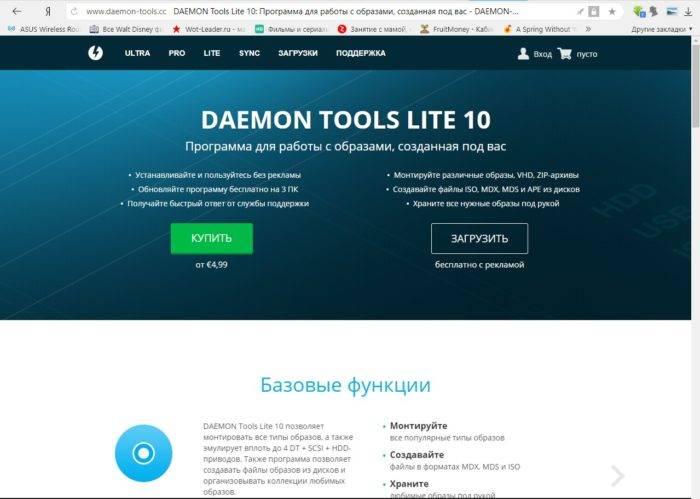 Perehodim-na-oficialnyj-sajt-DAEMON-TOOLS-LITE-e1528996822125.jpg