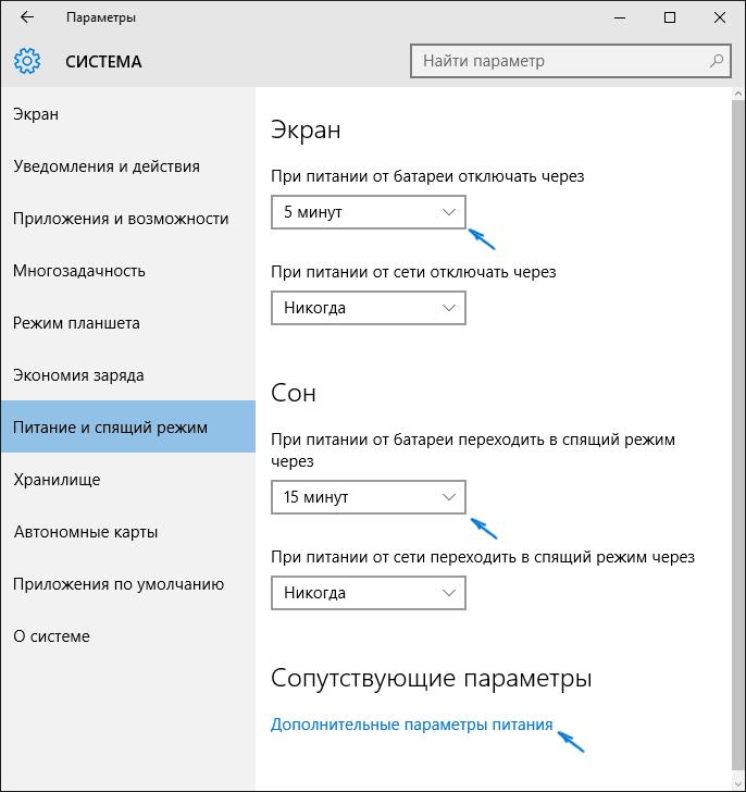 turn-sleep-mode-off-windows-10-settings.png