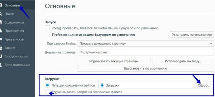 04_edit_folder_firefox.jpg