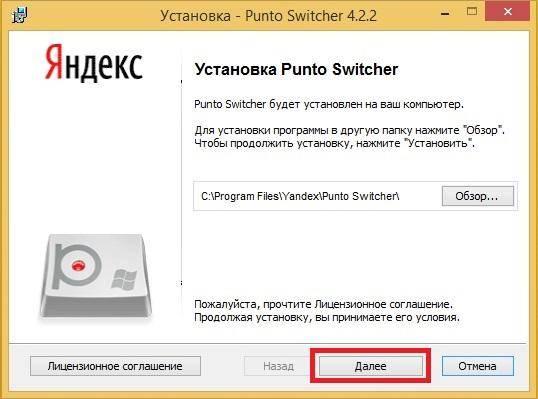 08-ustanovka-punto-switcher.jpg