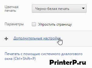 kak-raspechatat-stranicu-iz-interneta-na-printere-5.png
