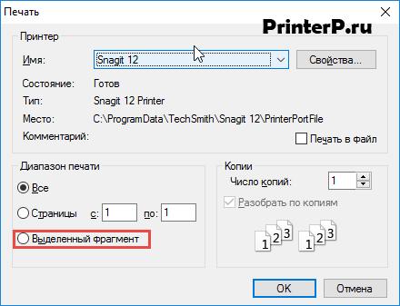 kak-raspechatat-stranicu-iz-interneta-na-printere-2.png
