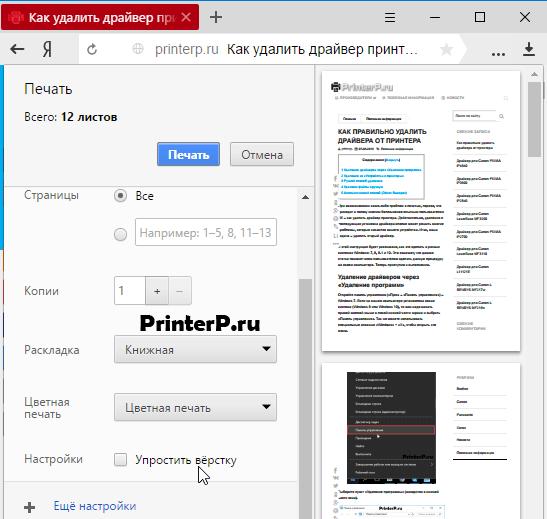kak-raspechatat-stranicu-iz-interneta-na-printere-11.png