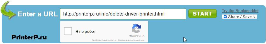 kak-raspechatat-stranicu-iz-interneta-na-printere-9.png