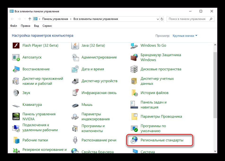 Pereyti-k-nastroyke-regionalnyih-standartov-v-Windows-10.png