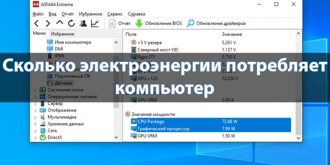 Kak-uznat-skolko-elektroenergii-potreblyaet-kompyuter-660x330.png