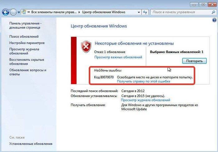 Oshibka-0x80070070-voznikajushhaja-v-svjazi-s-nedostachej-svobodnogo-mesta-dlja-novoj-operacionnoj-sistemy.jpg