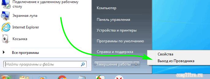 windows-provodnik.png