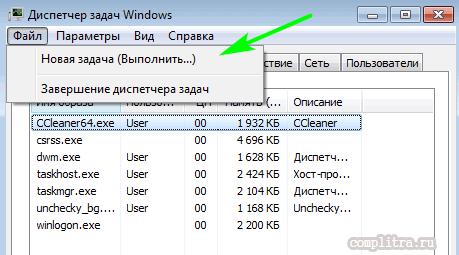 windows-provodnik2.png
