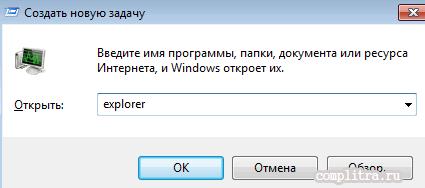 windows-provodnik3.png